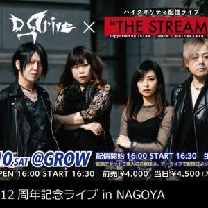 2021年4月10日 D_Drive 12周年ライブ名古屋