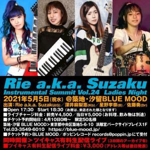2021年5月5日 Rie a.k.a. Suzakuライブ東京