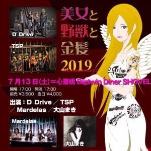 2019年7月13日 Special Session 「美女と野獣と金髪ツアー」大阪