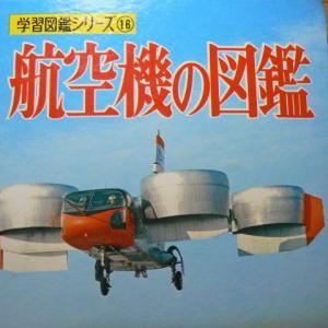 航空機の図鑑で昭和42年にタイムスリップした。