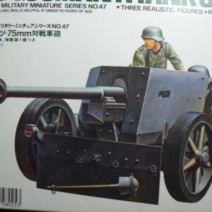 ドイツ75mm対戦車砲で悩みを吹き飛ばそう(笑)
