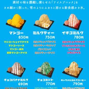 『台湾かき氷』明日から販売開始いたします