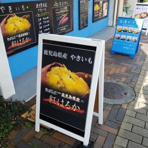 焼き芋「紅はるか」販売中! 岡山市北区奉還町