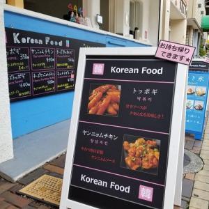 「韓国料理」販売中!