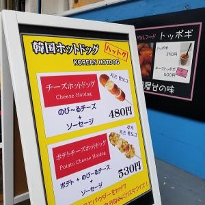 チーズハットグ(韓国ホットドッグ)好評販売中! 岡山駅西口