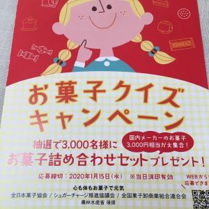 お菓子クイズキャンペーン実施中です!!