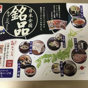 三幸製菓の「日本全国銘品キャンペーン」やってるよ!!