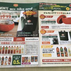トマトと言えばデルモンテ!!キャンペーンやってます!!