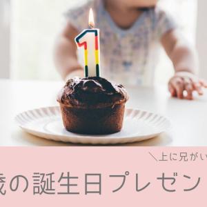1歳女の子の誕生日プレゼント候補