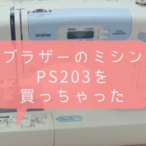 ブラザーのミシンPS203を裁縫初心者が使ってみた感想