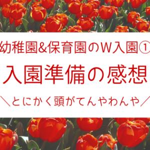 【入園準備】幼稚園&保育園へのW入園にてんやわんわ!