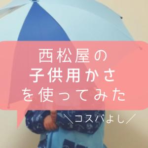 西松屋の子供用傘を使ってみた感想