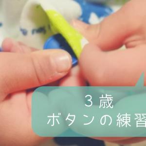 3歳2か月:ボタンデビュー。何日でマスターできたかな?
