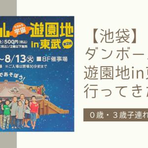 【池袋】ダンボール宇宙遊園地 in 東武に3歳と行ってきたレポ