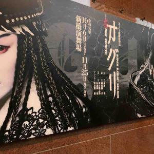 スーパー歌舞伎Ⅱ「新版オグリ」