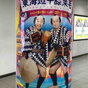 八月大歌舞伎「東海道中膝栗毛」
