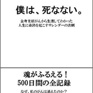 覚悟を決めろ②(癌宣告翌日)