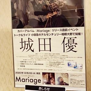 『城田優 トーク&ライブ』
