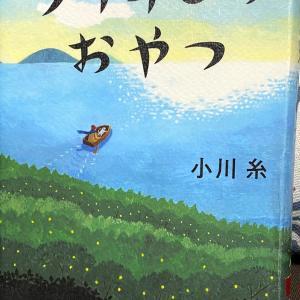 読書『ライオンのおやつ』