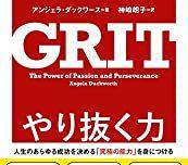 やり抜く力『GRIT』