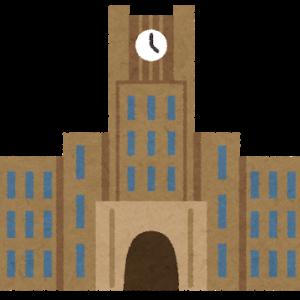 2020年大学入試改革で調査書が重視される?