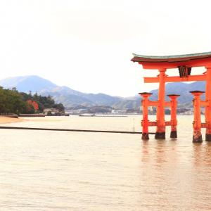 どこか遠くへ行ってみたい 知らない街を歩いてみたい〜広島 宮島 厳島神社〜