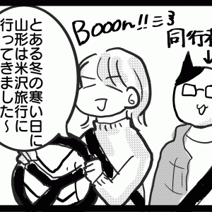 米沢旅のススメ①〜米沢牛の安旨焼肉と地元民が集う居酒屋〜