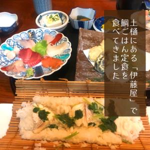 鯛ごはん定食を食べてきたー旬の味伊藤屋ー五橋 土樋