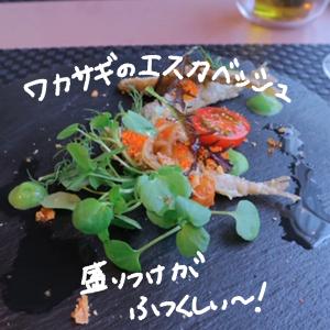 Cuisine francaise HIRO  キュイジーヌフランセーズヒロ
