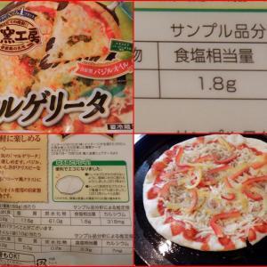 市販ピザって割合塩分低い事を再認識!