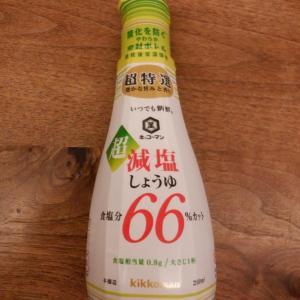 減塩醤油66%塩分カット!