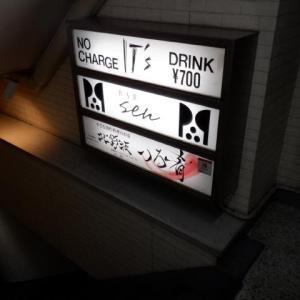 蔓防解除!兵庫の地酒呑み比べ会!