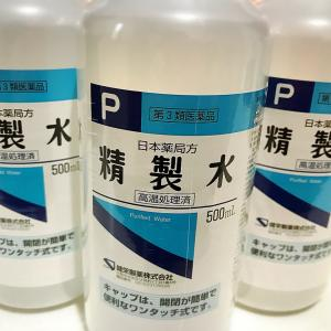 洗顔後、化粧水の前に精製水をプラスするだけで、美容効果抜群!!!