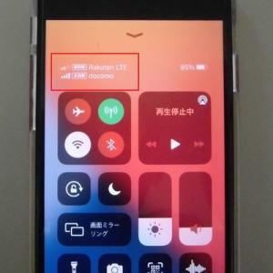 iPhone Dual-SIM に Rakuten UN-LIMIT V を入れてみた~!