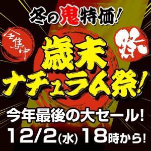 12月02日 18:00 から鬼特価?!