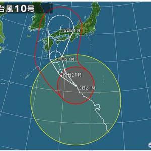 台風10号 盆休み中の進路