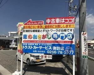 198.000円の中古車が絶好調!!「ららん藤岡」のイルミネーションを見に行きました