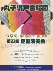 丸子混声合唱団の第23回定期演奏会に行ってきました