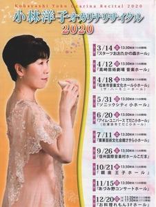 小林洋子先生のオカリナレッスン→またまた、アッシー君です。