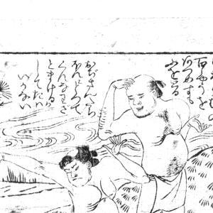 めざせ横綱(?)桃太郎 ~『桃太郎一代記』その7~