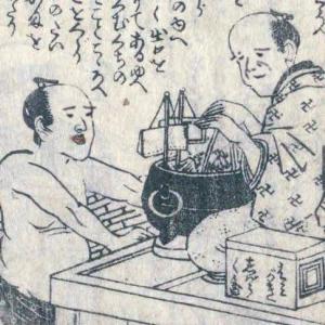 江戸の銭湯へ その3 ~『金草鞋』初編より~