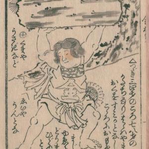 江戸時代の金太郎の絵本 その2