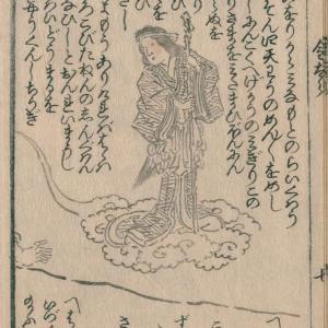 江戸時代の金太郎の絵本 その8