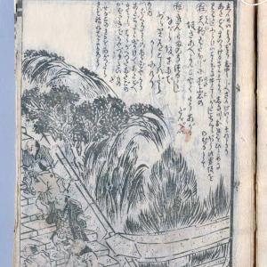 愛宕山 ~『金草鞋』初編より~
