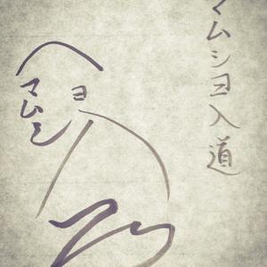 妖怪ヘマムショ入道? 【再読】 ~山東京伝『怪談摸摸夢字彙』より~