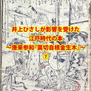 ⑦井上ひさしが影響を受けた江戸時代の本 ~唐来参和『莫切自根金生木』~