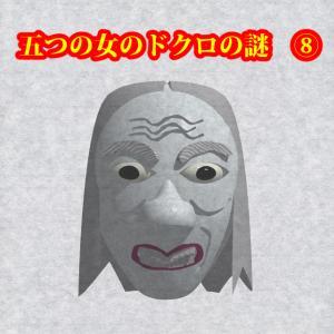 ⑧五つの女のドクロの謎 ~①西鶴と西村本~