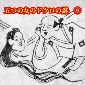 ⑨五つの女のドクロの謎 ~②西鶴と西村本~