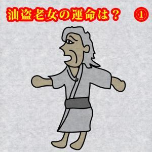 ①油盗老女の運命は?~井原西鶴「身を捨てて油壺」『西鶴諸国はなし』~