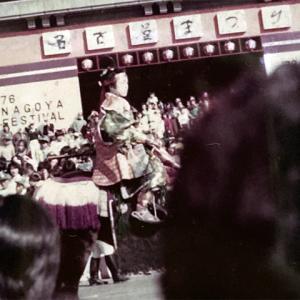 【特別編】名古屋まつり郷土英傑行列(1976年)